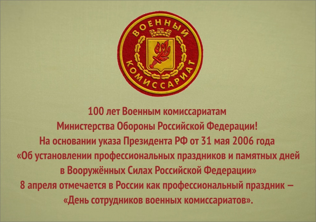 сочетаются морская поздравления военному комиссариату бельё продаётся